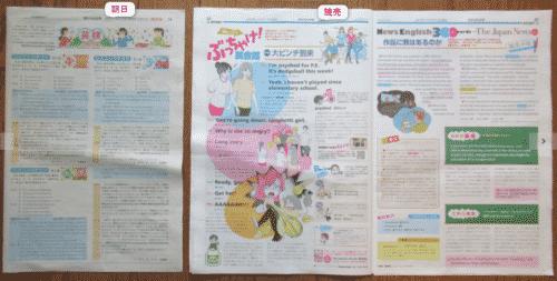 朝日・読売中高生新聞英語学習