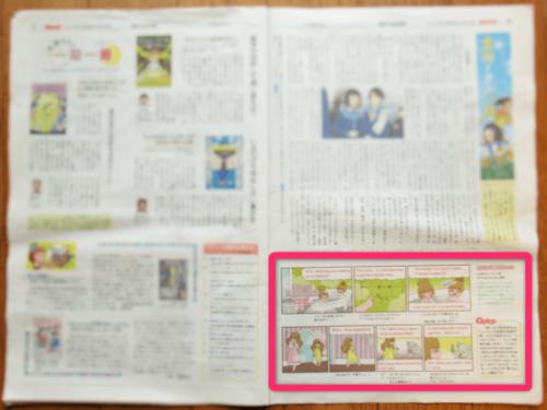 朝日英語学習