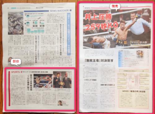 朝日・読売中高生新聞スポーツ