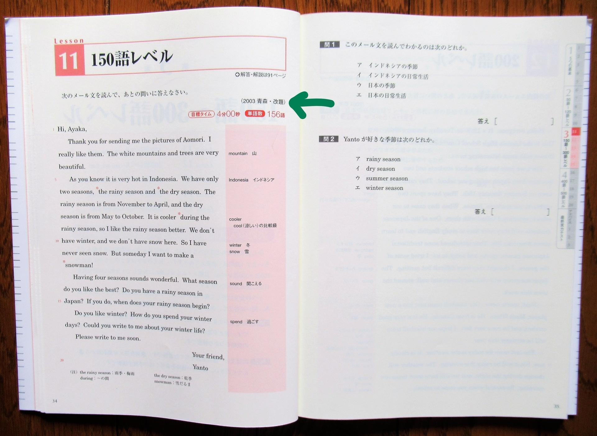 速読長文青森過去問.jpg