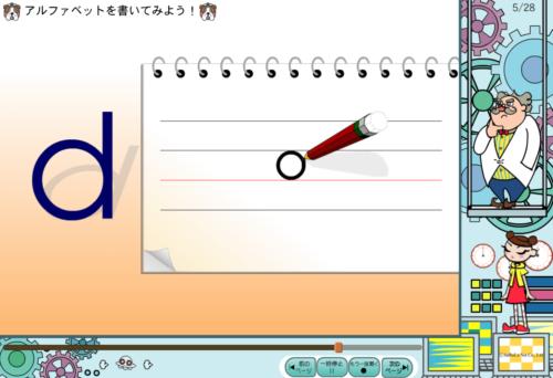 すらら英語アルファベット動画