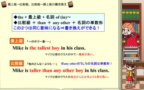 すらら中学英語・比較応用表現