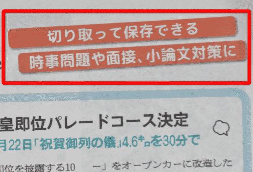 朝日中高生新聞ニュースダイジェスト