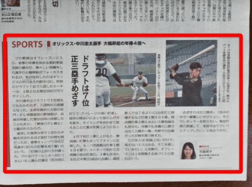 朝日中高生新聞スポーツニュース