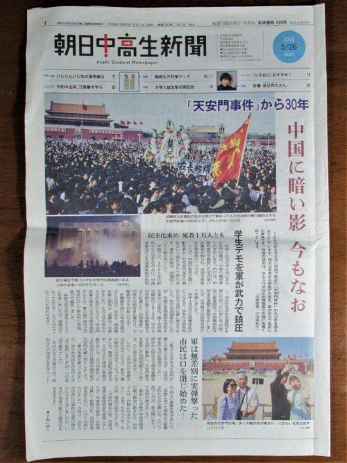 朝日中高生新聞表紙