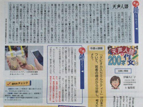 朝日中高生新聞天声人語200字作文