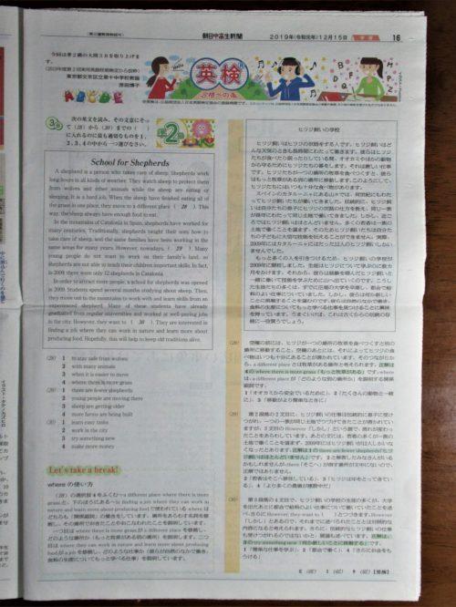 読売中高生新聞英検対策