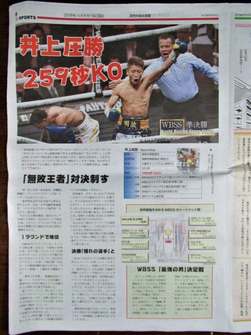 読売中高生新聞スポーツニュース