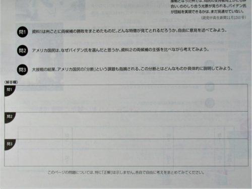 読売中高生新聞・時事王